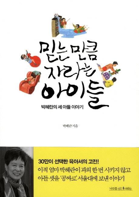 믿는 만큼 자라는 아이들 : 박혜란의 세 아들 이야기