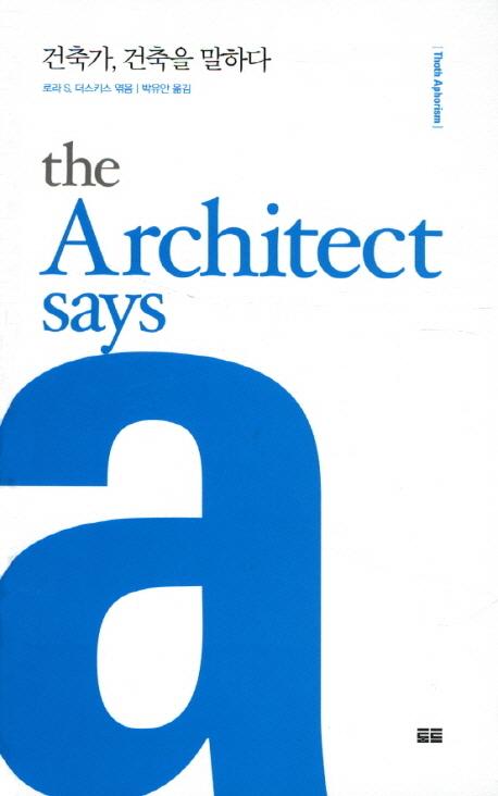 건축가, 건축을 말하다