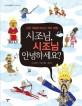 시조님, 시조님 안녕하세요? : 건국 신화로 떠나는 역사 여행 표지
