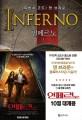 인페르노 . Ⅰ