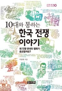 [6월 추천도서] 10대와 통하는 한국 전쟁 이야기
