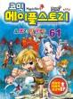 (코믹)메이플스토리 오프라인 RPG. 61 표지