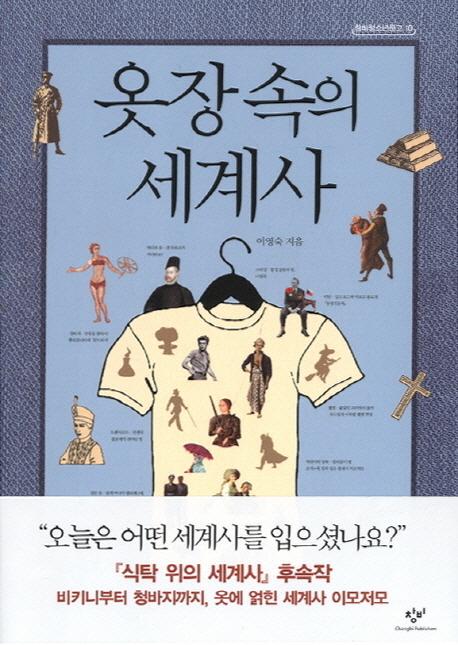 옷장 속의 세계사 표지