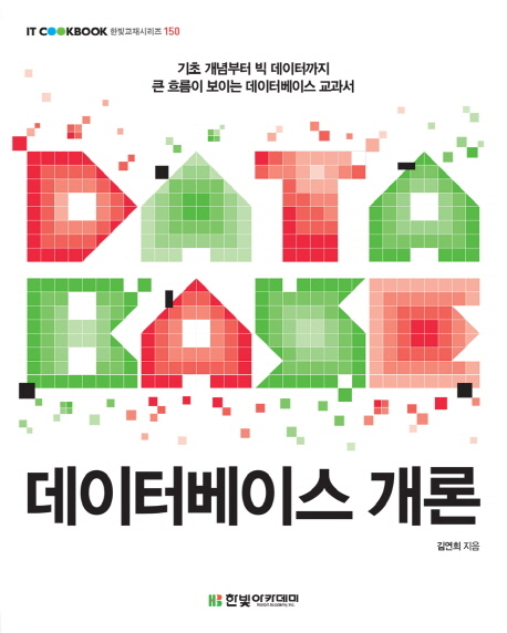 데이터베이스 개론 표지