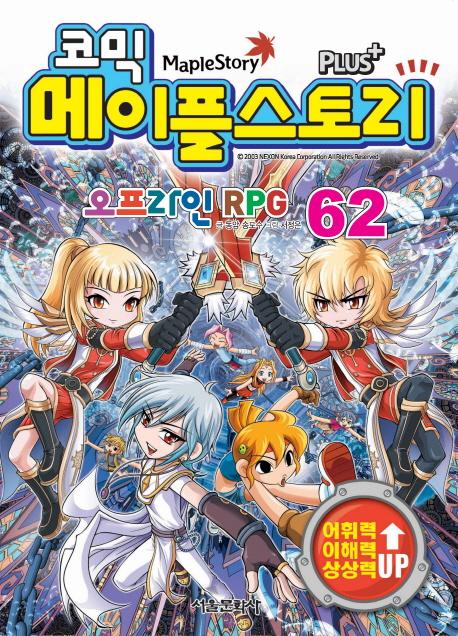 (코믹)메이플스토리 = Maple story : 오프라인 RPG. 62   표지