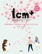1cm+ (인생에 필요한 1cm를 찾아가는 크리에이티브한 여정)