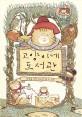 고양이네 도서관 : 세상을 발칵 뒤집은 책 속 모험