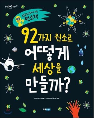 92가지 원소로 어떻게 세상을 만들까?: 외우지 않아도 되는 원소책 표지