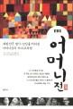 어머니전(傳) : 대한민국 명사 12인을 키워낸 어머니들의 자녀교육법