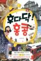 후다닥! 홍콩  : 홍콩 주말여행 족집게 가이드북