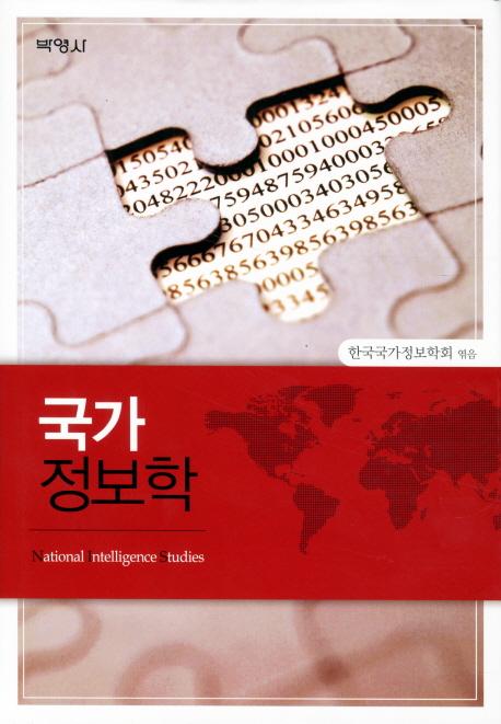 국가 정보학 = National Intelligence Studies