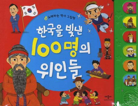 한국을 빛낸 100명의 위인들 표지