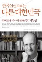 한국인만 모르는 다른 대한민국 (하버드대 박사가 본 한국의 가능성)