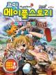 (코믹)메이플스토리 오프라인 RPG. 64 표지