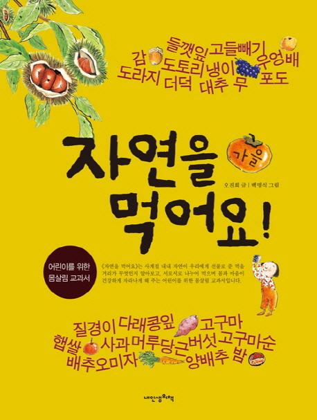 [9월 추천도서] 자연을 먹어요;가을  / 어린이를 위한 몸살림 교과서