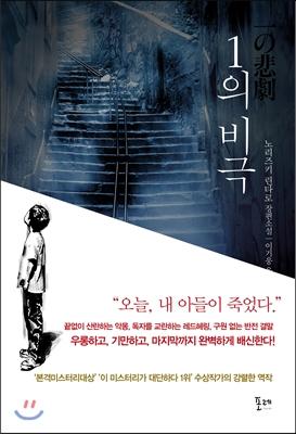 1의 비극 : 노리즈키 린타로 장편소설    표지