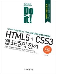 (Do it!) HTML5 + CSS3 웹 표준의 정석 : 기초부터 반응형 웹까지! HTML 권위자에게 정석으로 배워라! 표지
