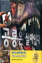 공룡은 살아있다 표지