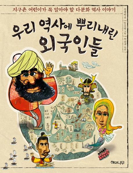 우리 역사에 뿌리내린 외국인들 : 지구촌 어린이가 꼭 알아야 할 다문화 역사 이야기