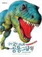 (진짜 진짜 재밌는) 공룡 그림책 :  처음 만나는 신기한 공룡의 세계