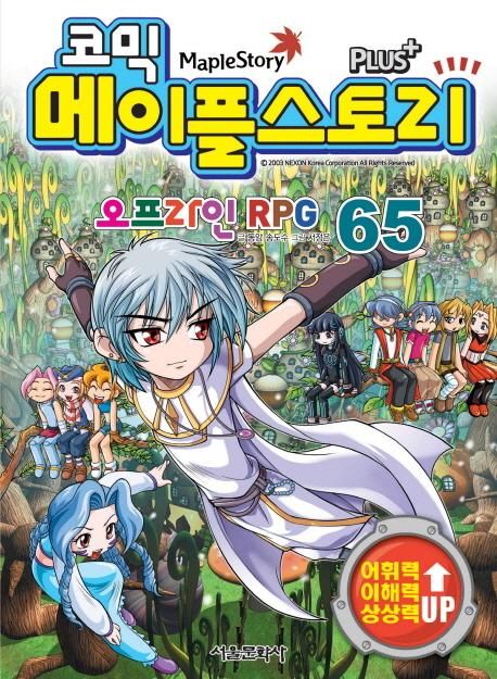 (코믹)메이플스토리 = Maple Story : 오프라인 RPG. 65   표지