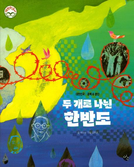 두 개로 나뉜 한반도 : 광복과 분단, 대한민국