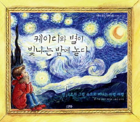 케이티와 별이 빛나는 밤에 놀다 : 반 고흐의 그림 속으로 떠나는 마술 여행