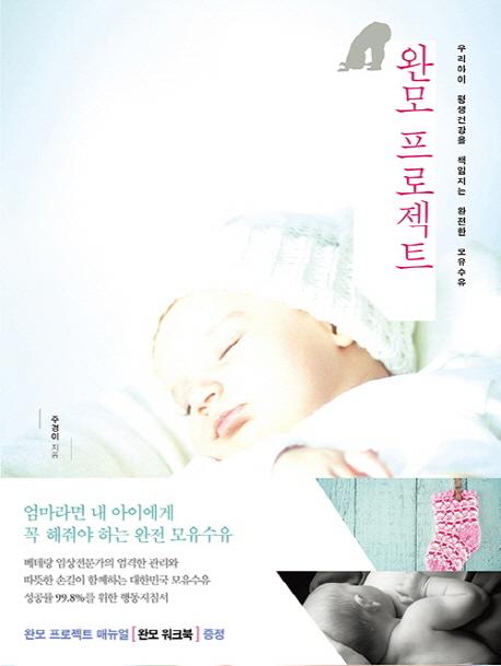 완모 프로젝트  : 우리 아이 평생건강을 책임지는 완전한 모유수유 표지