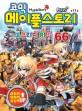 (코믹)메이플스토리 오프라인 RPG. 66 표지