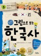 (그림으로 보는)한국사 : 교과서 속 역사 이야기. 5: 조선의 개항부터 현대까지 표지