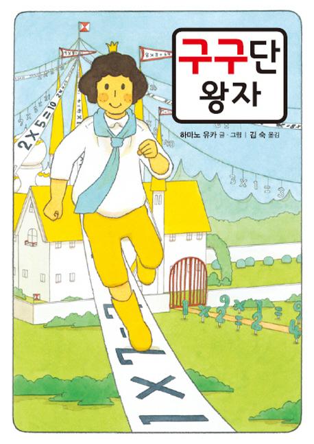 [2-47] 구구단 왕자  표지