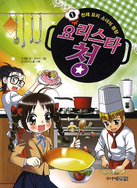 요리스타 청. 1, 천재 요리 소녀의 등장 표지