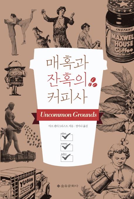 [2020.04 성인: 동아리 추천] 매혹과 잔혹의 커피사