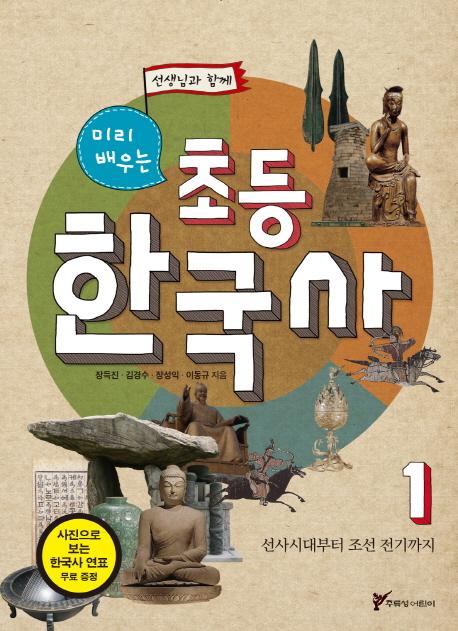 (선생님과 함께 미리 배우는) 초등 한국사. 1, 선사시대부터 조선 전기까지 표지