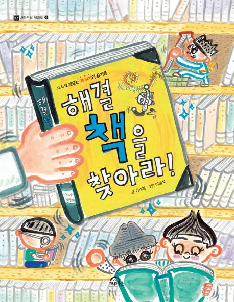 해결책을 찾아라! : 스스로 깨닫는 책 읽기의 즐거움