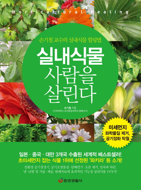 실내식물 사람을 살린다 : 손기철 교수의 실내식물 힐링법 : Horticultural healing 표지