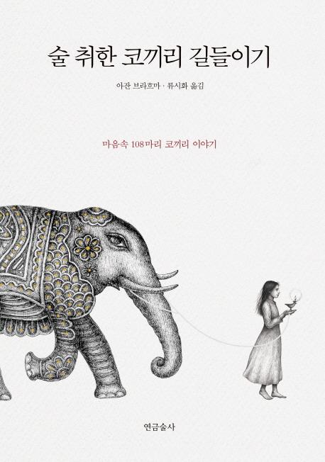 술 취한 코끼리 길들이기 (마음속 108마리 코끼리 이야기)