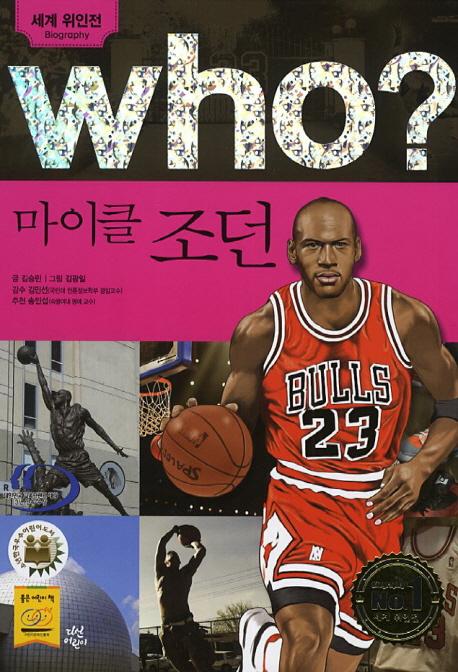 (Who?)마이클 조던 = Michael Jordan 표지
