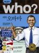 (Who?) 버락 오바마  = Barack Obama
