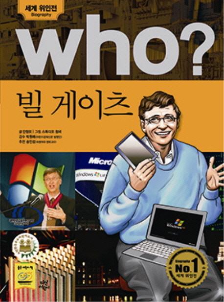 Who? 빌 게이츠    표지