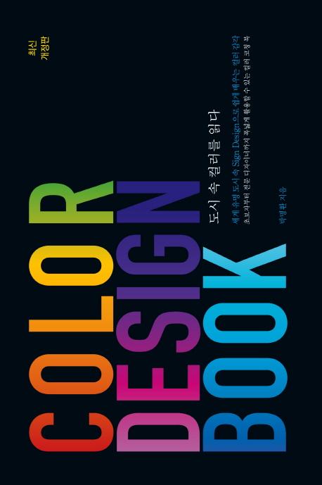 Color Design Book : 도시 속 컬러를 읽다 표지