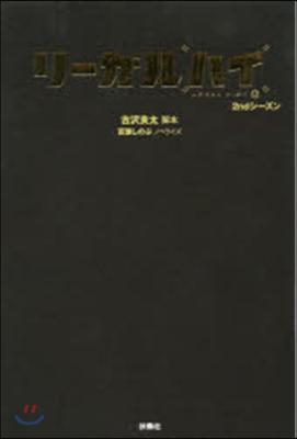 (일본어원서) ノベライズ リ-ガルハイ 2 (單行本)