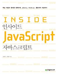 인사이드 자바스크립트  = inside javascript 표지