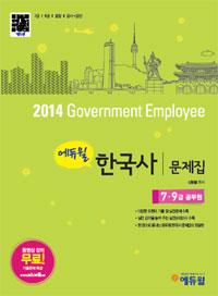 2014 에듀윌 7 9급 공무원 한국사 문제집