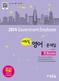 2014 에듀윌 7 9급 공무원 영어 문제집