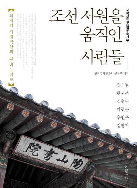 조선 서원을 움직인 사람들 표지
