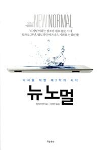 뉴 노멀 : 디지털 혁명 제2막의 시작 표지