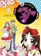 [학습만화] 요리스타 청. 2, 아이스크림 대결 책 표지 이미지