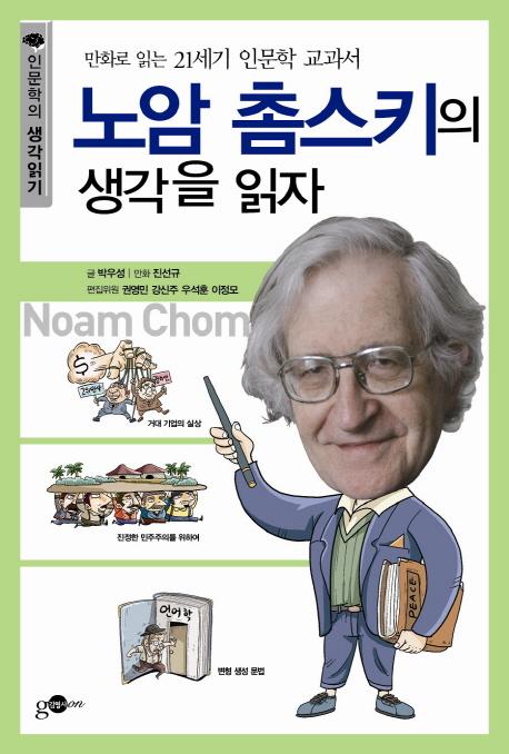 노암 촘스키의 생각을 읽자 : 만화로 읽는 21세기 인문학 교과서 표지