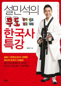 (설민석의 무도) 한국사 특강 [전자책] 표지